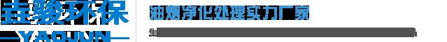 垚骏环保logo